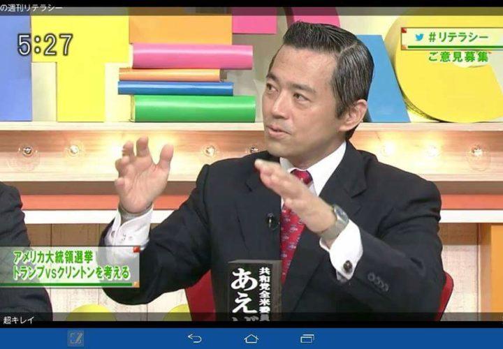 東京MXテレビ「淳と隆の週刊リテラシー」に出演いたしました。