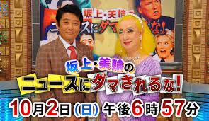 あえば直道が、ABC朝日放送「坂上・美輪のニュースにダマされるな!」に出演します。