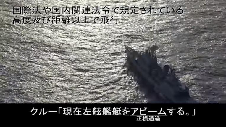 """保護中: レーダー照射問題と、日本を""""サンドバッグ""""にする文政権"""