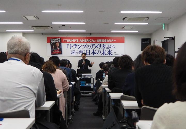 2月11日、「トランプのアメリカ」出版記念セミナーin名古屋が開催