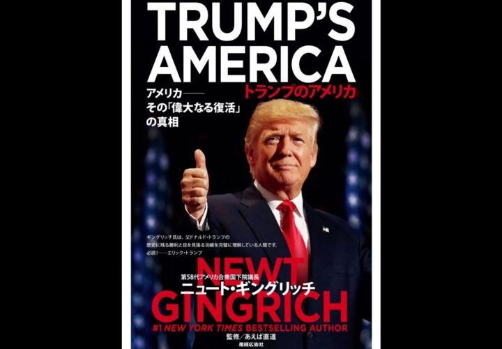 【一般教書演説解説】「一つのアメリカ」を目指すトランプ大統領