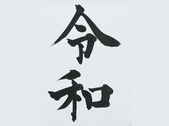 新元号は我が国の心を表す