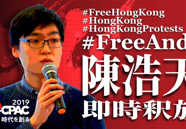 "We Demand Immediate Release of ""Andy"" Chan Ho-tin, Invited Speaker at J-CPAC2019"