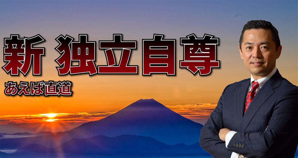 「新独立自尊」 第18回 トランプ訪日の意味(JCU議長・あえば直道)