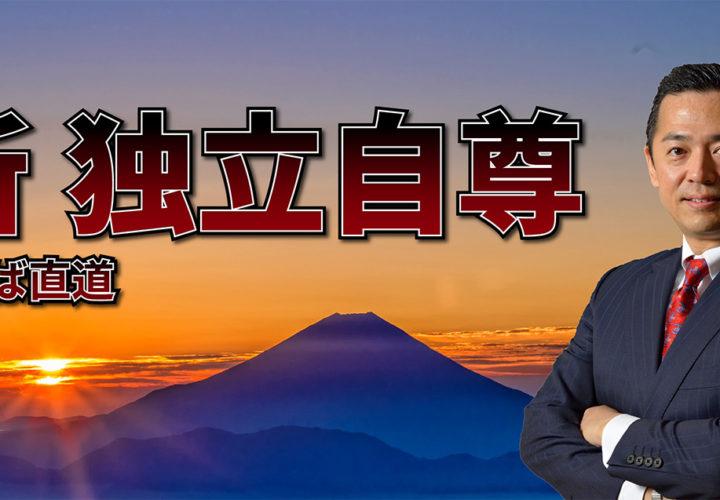 『新 独立自尊』 第1回 2025年の世界(JCU議長・あえば直道)