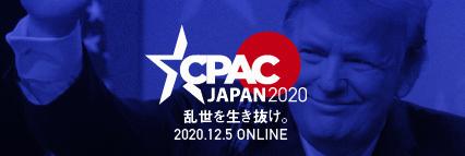 【CPAC JAPAN 2020チケット販売開始のお知らせ】